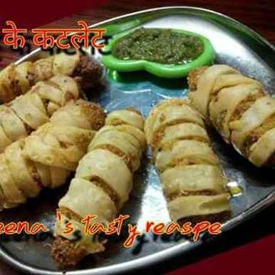 Bhutte ke cutlet recipe in Hindi,भूट्टे के कटलेट, Smt Veena Saraf